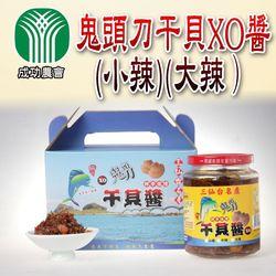 成功農會 鬼頭刀干貝XO醬(大辣)x2入組