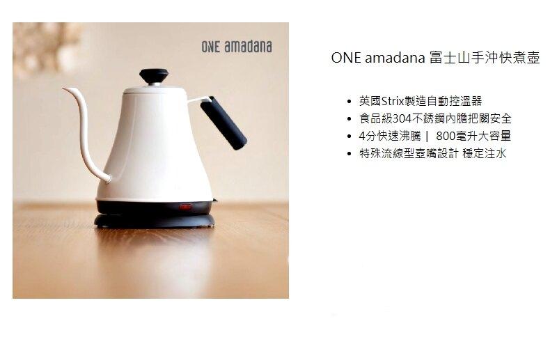 【送10倍點數】ONE Amadana STKE-0104 富士山手沖快煮壺