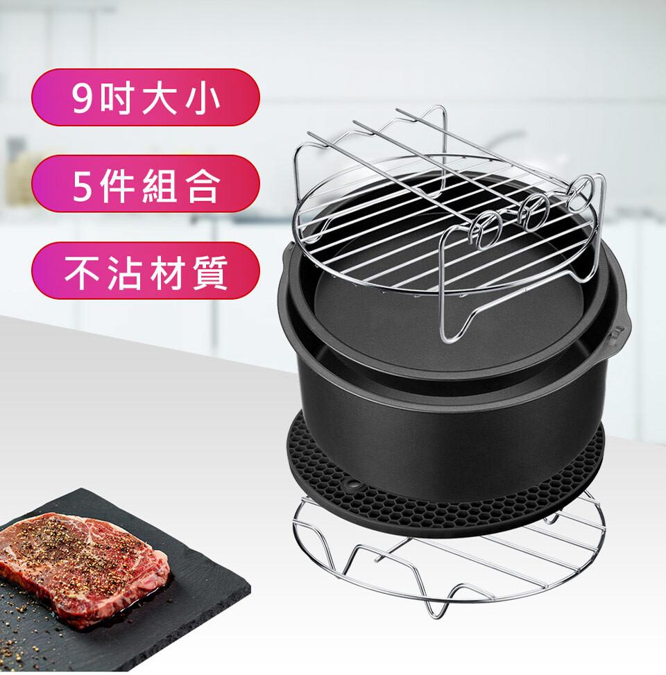 乾馬電 不鏽鋼頂級氣炸鍋必備配件神器九吋-全配五件套-黑色(比依米姿科帥適用)