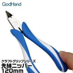 日本神之手GodHand先細金屬線斜口鉗CRAFT GRIP剪鉗子GH-CN-120-S(10度刃面緩彎曲)台灣公司貨