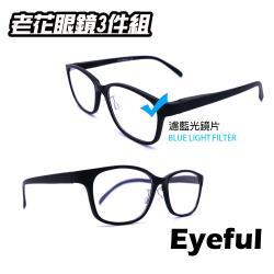 艾芙-老花眼鏡未滅菌-RB3087-E1濾藍光素面黑框老花眼鏡-2件組