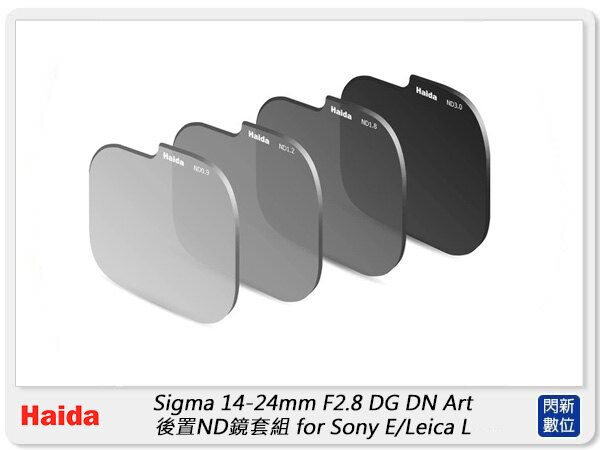 【滿3千現折300元】Haida 海大 Sigma 14-24mm F2.8 DG DN 後置ND鏡套組 for Sony/Leica (HD4567,公司貨)