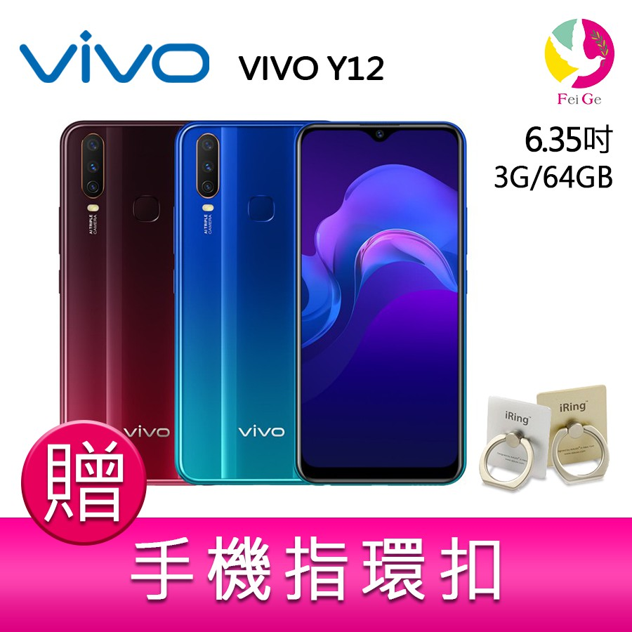 VIVO Y12 (3G/64G) 6.35吋水滴螢幕AI智慧三攝大電量超長續航智慧型手機 贈『手機指環扣 *1』