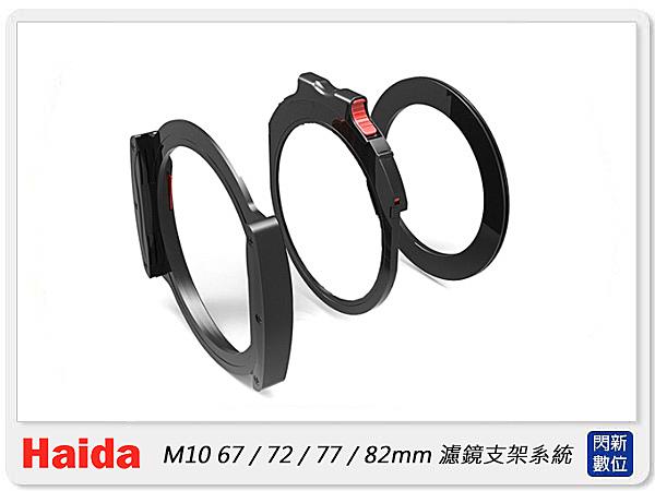 Haida 海大 M10 濾鏡支架系統 67mm / 72mm / 77mm / 82mm 轉接環(公司貨)