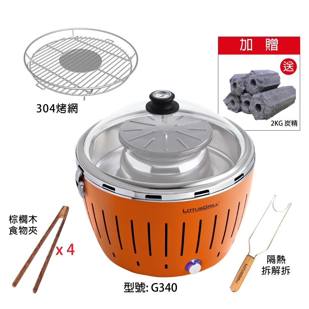 【德國 LotusGrill】健康低油煙烤肉爐+燒烤火鍋塔+玻璃蓋 加贈炭精2公斤(G340共八色可選)