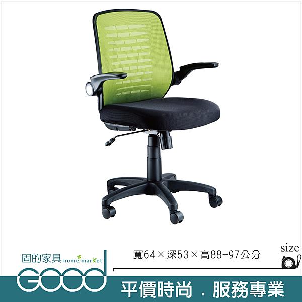 《固的家具GOOD》043-1-APQ 網布辦公椅/有扶手/單只