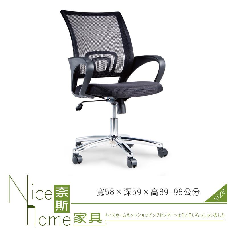奈斯家具nice038-2-hpq 網布辦公椅/有扶手/單只