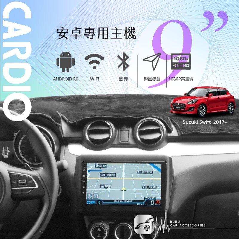 鈴木Swift【9吋安卓專用主機】CARDIO 1080P高畫質 Play商店 導航 藍芽 wifi|BuBu車用品
