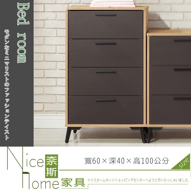 奈斯家具nice56-4-hhe 艾倫原木雙色2 尺四斗櫃