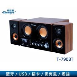 Dennys丹尼斯 藍牙/USB/SD/2.1木質音響喇叭(T-790BT)