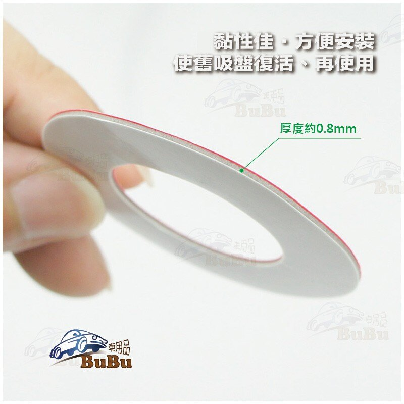 BuBu車用品【黏貼式吸盤救星】超強黏著力背膠~改造 老舊、硬化的吸盤底座變身成為黏貼式支架 trywin 全視線 大通