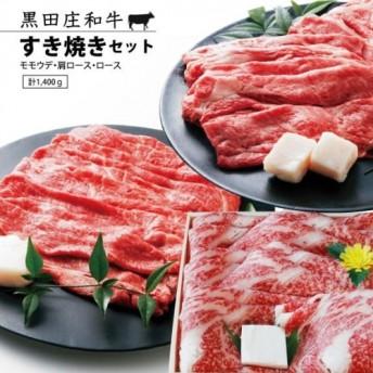 【冷蔵】特選 黒田庄和牛すき焼きセット(合計1,400g)