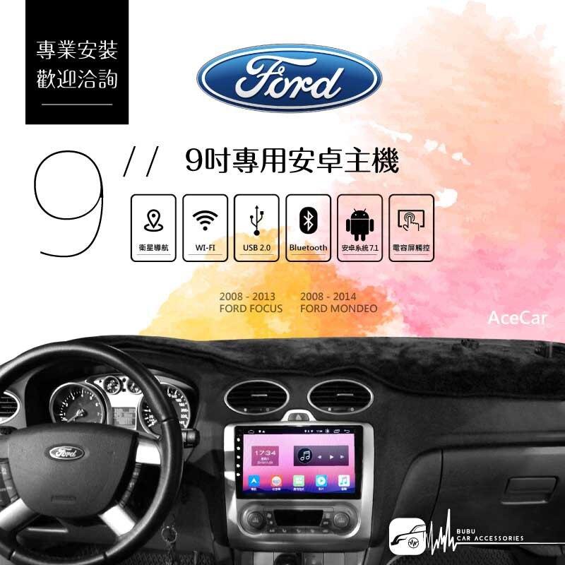 M1A【9吋專用安卓主機】福特 Focus MK2 Mondeo 四核心 藍芽音樂 手機免持 PAPAGO導航