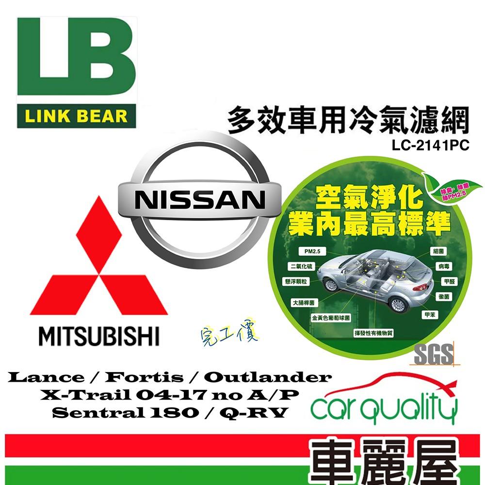 【LINK BEAR】冷氣濾網LINK醫療級 FORTIS/Outlander LC-2141C_送安裝【車麗屋】