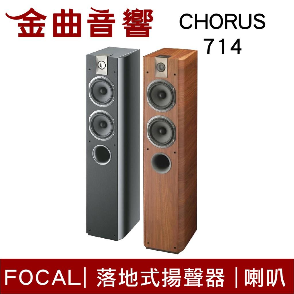 FOCAL Chorus 714 落地式 揚聲器 喇叭 音響(一對)| 金曲音響