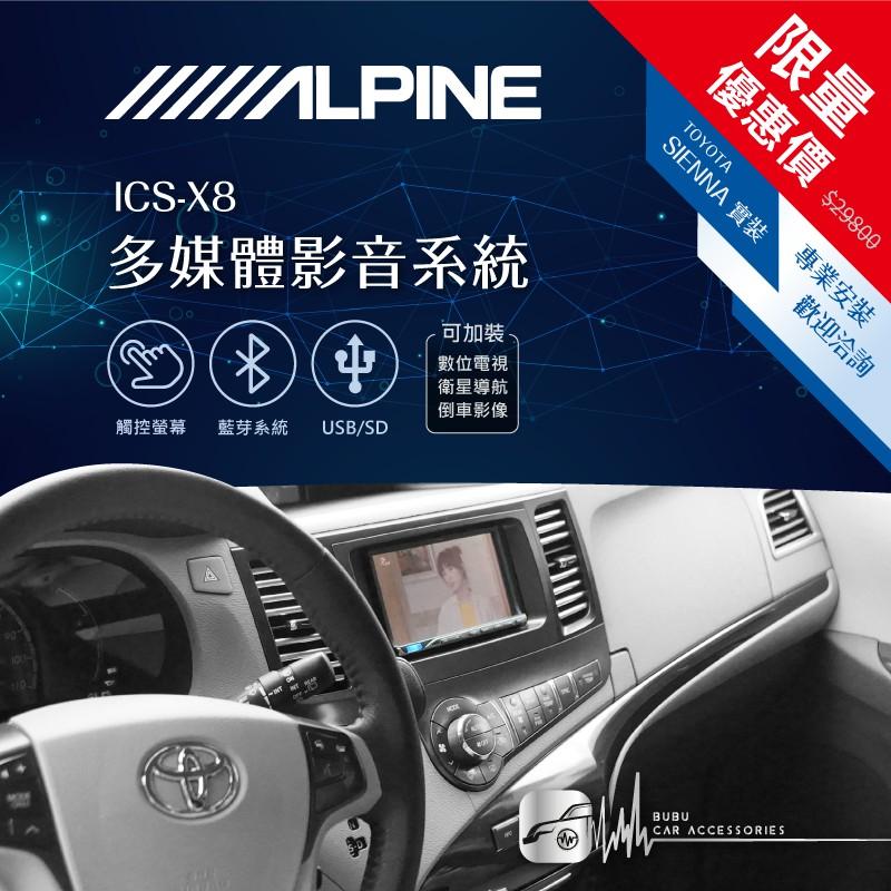 限量優惠價【Alpine ICS-X8】TOYOTA SIENNA 7吋螢幕智慧主機  多媒體影音系統 BuBu車用品