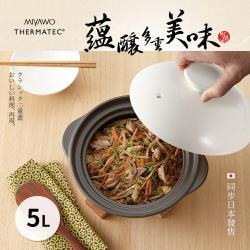 MIYAWO日本宮尾 直火系列雙蓋炊飯陶鍋/燉鍋5L-褐白 MI-TDG30-500