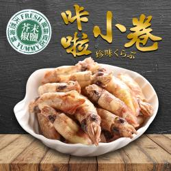 超人氣咔啦小卷(芥末椒鹽)30g