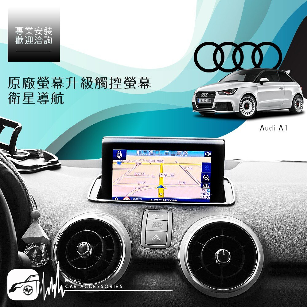 BuBu車用品 Audi A1 原廠螢幕升級觸控螢幕 導航