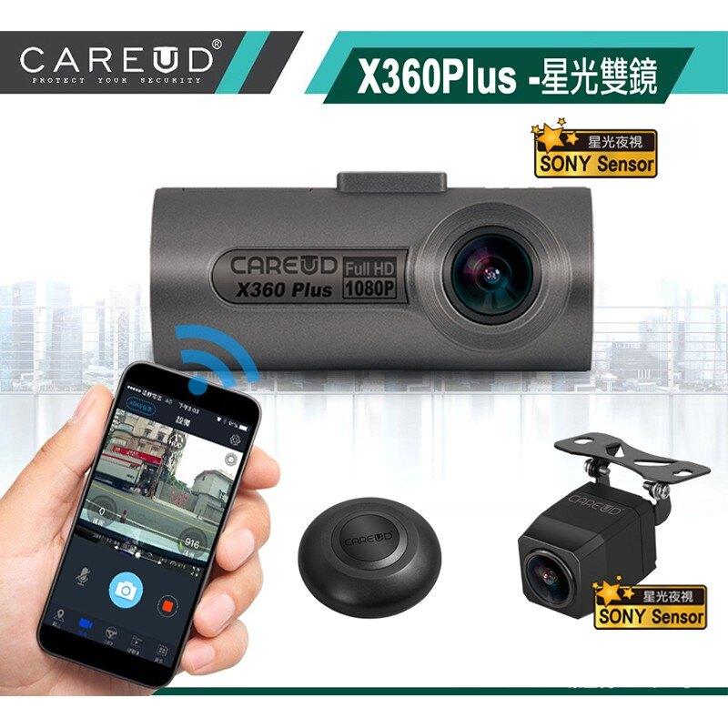 BuBu車用品│CAREUD X360plus 高清雙鏡 行車記錄器 星光夜視 倒車顯影 APP智慧監控
