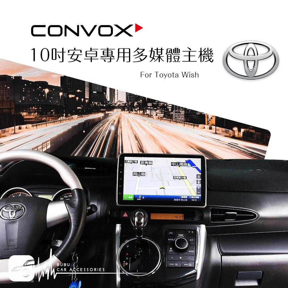 BuBu車用品 Toyota Wish 新款【 10吋安卓多媒體專用主機】2G+16G 手機互聯 鏡像 KKBOX