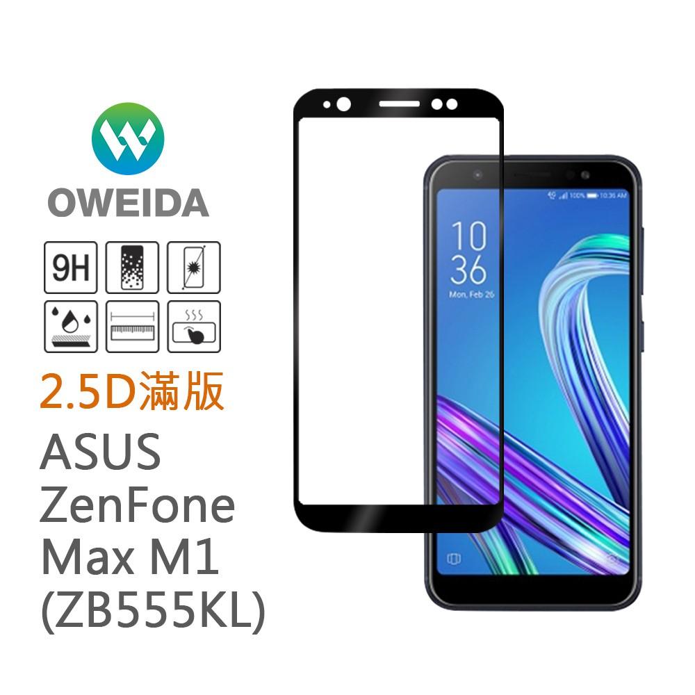 Oweida ASUS ZenFone Max M1 (ZB555KL) 2.5D滿版鋼化玻璃貼