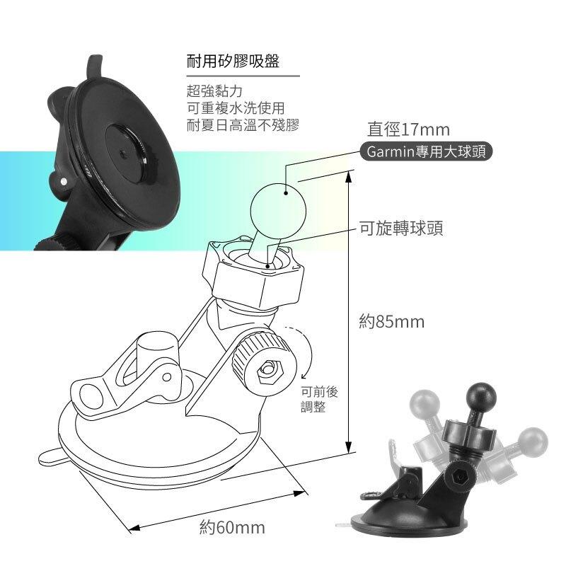 7G04【Garmin專用360度吸盤架】衛星導航專用~適用於 nuvi 2565 2555 2465 2455
