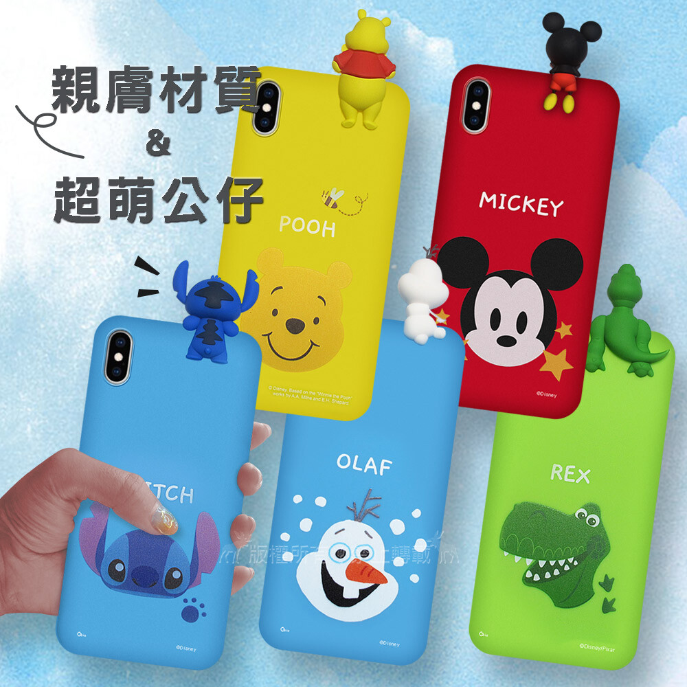 disney 迪士尼正版授權 iphone xs max 6.5吋 趴姿公仔手機殼 親膚軟殼