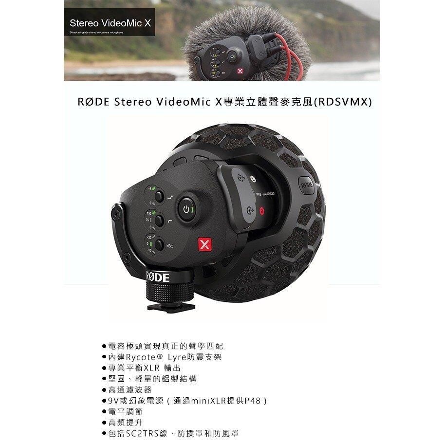 RODE Stereo VideoMic X專業立體聲麥克風(RDSVMX)