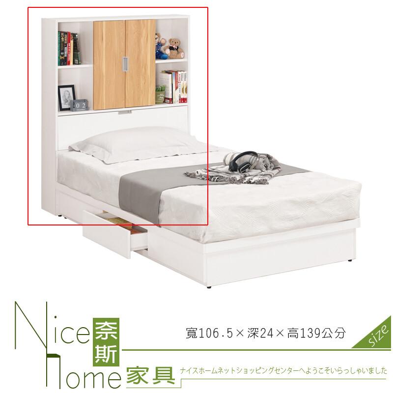 奈斯家具nice100-20-hp 卡爾3.5尺書架型床頭箱