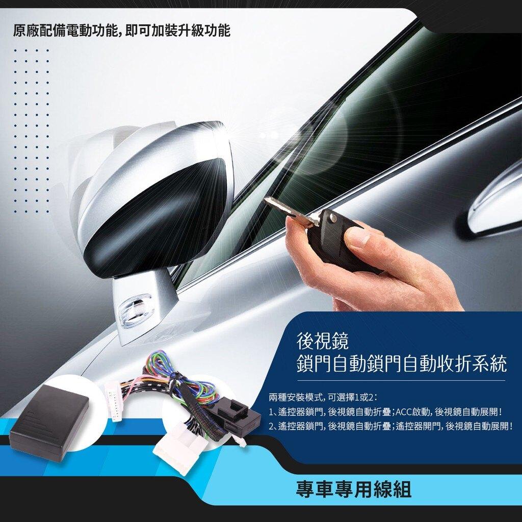 T7m Toyota 最新 yaris 專用型 後視鏡 電動收折╭自動收納控制器 ╭ new yaris
