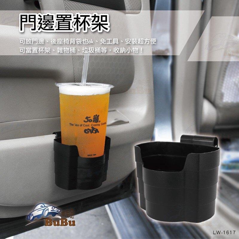 CB01【門邊置杯架】置物盒 收納盒 門邊垃圾桶 飲料架 小體積 大容量 福斯 福特 納智捷 現代 三菱