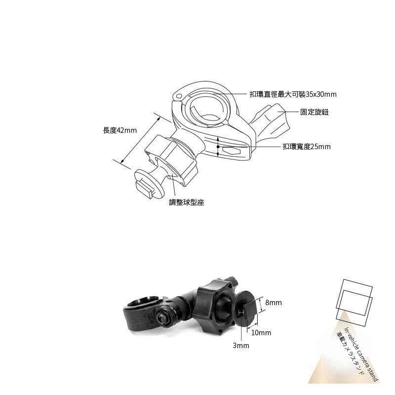 【T28 無扣大T 大扣環】後視鏡扣環支架 掃瞄者 HD-520 天行者 HX-65 攝錄王 Z6 任e行 聲寶MDR-S23s