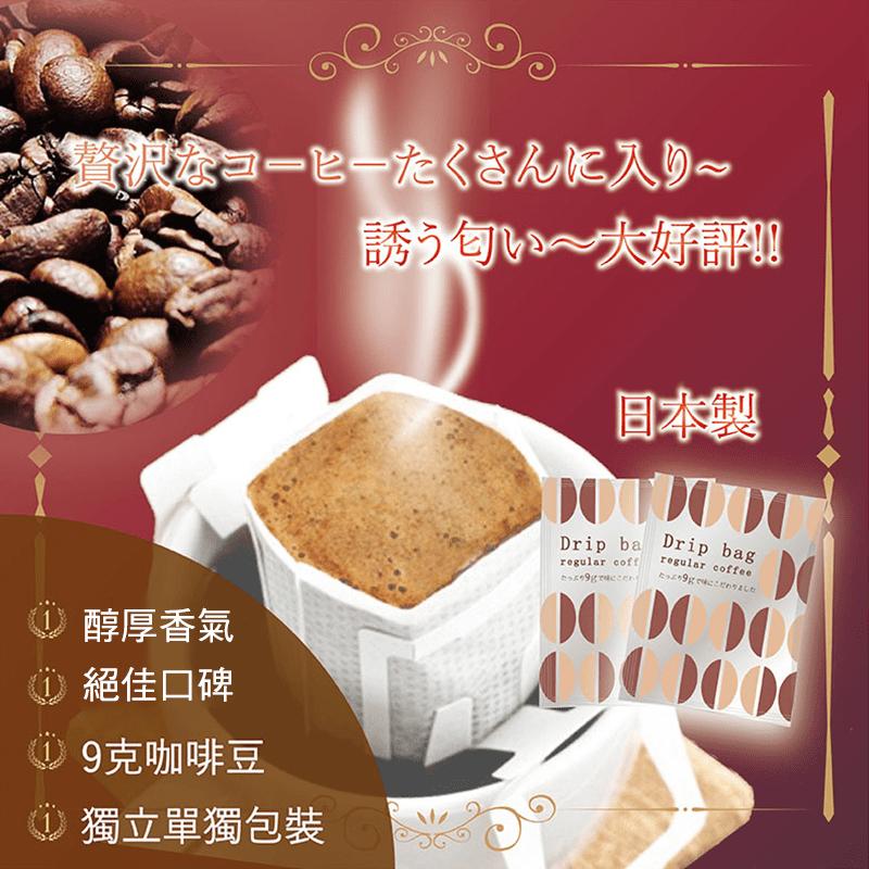 日本超熱銷!精選濾掛式咖啡!風味清雅、香味宜人,即開即泡,無論你在辦公室或在家中,都能愜意享受一杯好的沖泡咖啡。豪邁放入9g咖啡豆,品質可靠,滿溢的咖啡香~不苦不澀!獨立包裝,方便攜帶喔!