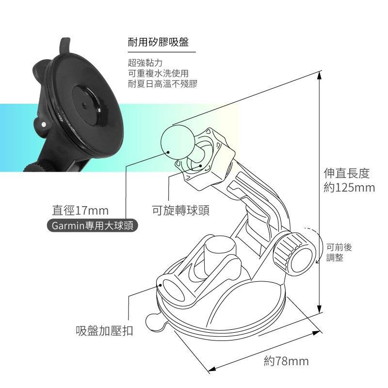 7G05【GARMIN專用 加長版矽膠吸盤架】17mm球頭 適用於 nuvi 40 50 42 52 2555 2567