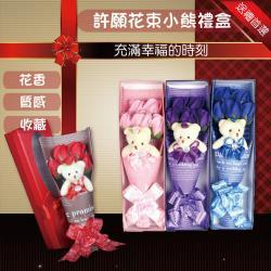 【APEX】小熊花束禮盒(婚禮小物/告白小物)
