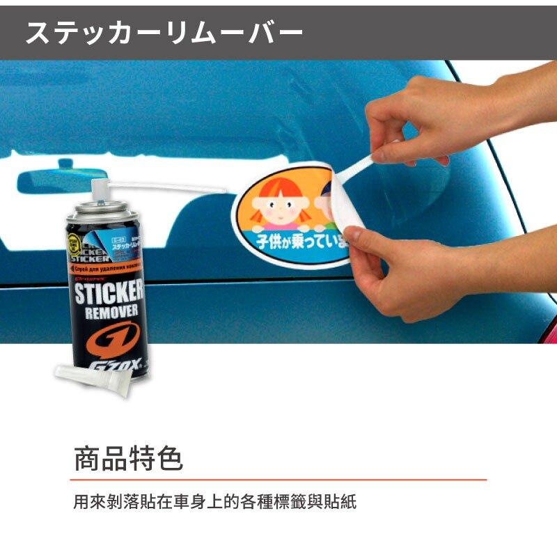 BuBu車用品│日本 SOFT99 【去黏劑】Sticker Remover 清除貼紙 剝落貼紙 標籤 輕鬆刮除