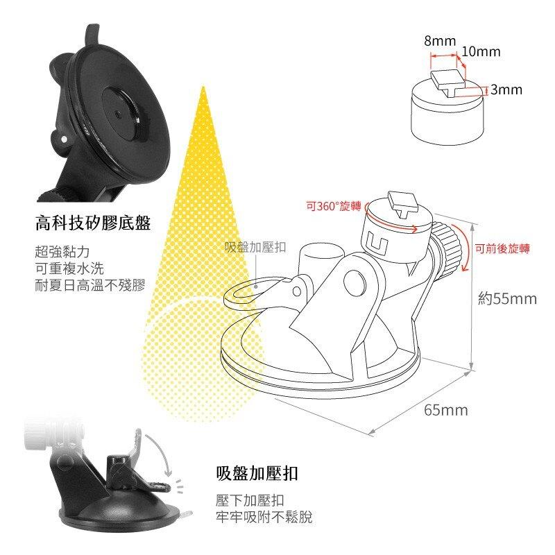 7T15【可旋無扣大T型 矽膠吸盤支架】行車記錄器支架 適用於 mio MiVue 508 388 368 聲寶MDR-S23s