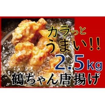 カラっと美味しい2.5kg!鶴ちゃんの骨なし唐揚げ