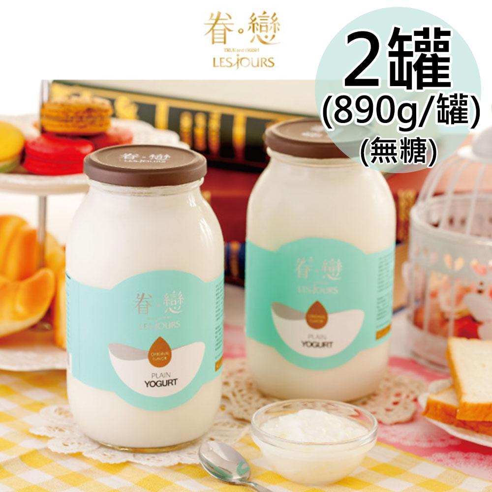 【眷戀】LESJOURS無加糖原味優格2罐(890g/罐)