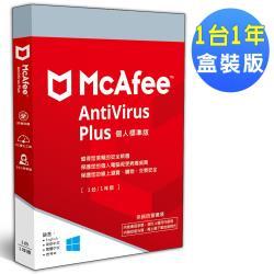 McAfee AntiVirus Plus 2020個人標準1台1年 中文盒裝版