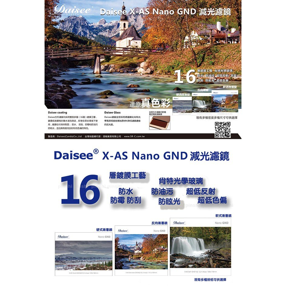 Daisee X-AS 100*150mm ND32(1.5)S 軟式方形漸層鏡(灰)