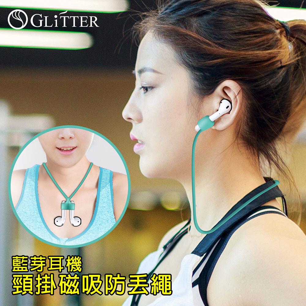 glitter 宇堂科技藍芽耳機 頸掛磁吸型防丟繩 airpods 運動型 防脫落 防滑耐拉扯