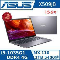 ASUS 華碩 X509JB-0031G1035G1 15.6吋 (i5-1035G1/4G/1T/MX110/W10) 窄邊獨顯筆電 -星空灰