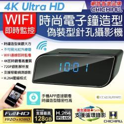 【CHICHIAU】WIFI 1080P 時尚電子鐘造型無線網路夜視微型針孔攝影機 影音記錄器
