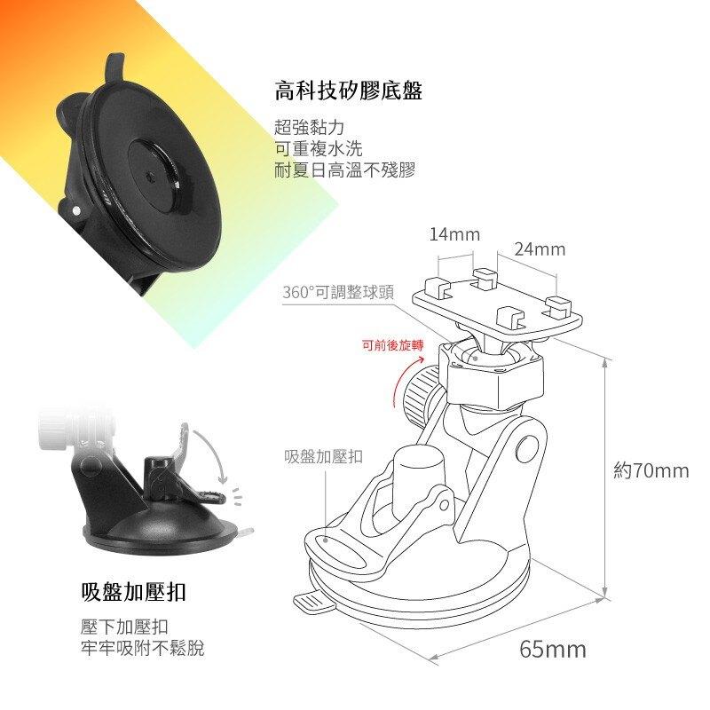 7C05【四爪型專用矽膠吸盤架】行車記錄器支架 適用於 飛來訊 A6.A9.CDV-100. DOD|BuBu車用品
