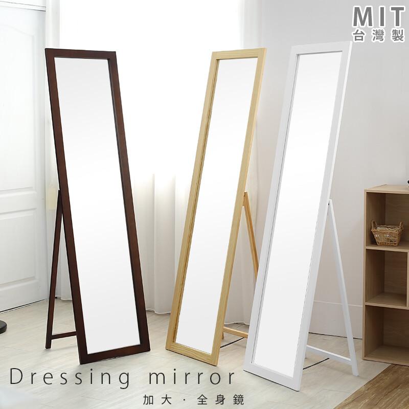 加大實木框全身穿衣鏡(3色可選) 落地 立鏡 全身鏡 穿衣鏡 化妝鏡 鏡子 台灣製宅貨