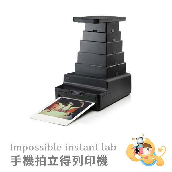 IMPOSSIBLE INSTANT LAB UNIVERSAL 拍立得底片列印機 智慧型手機平板電腦用 相片列印