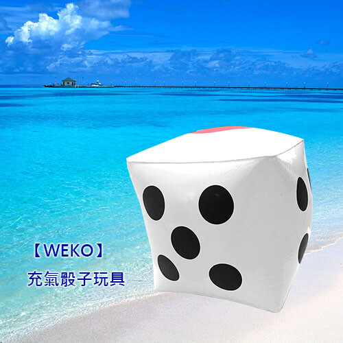 weko20cm充氣骰子玩具1入(we-di20)