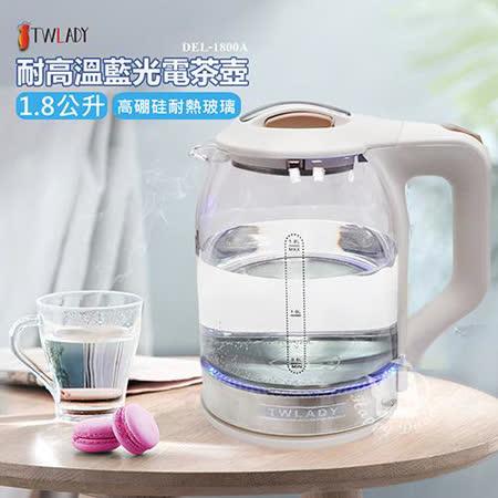TWLADY 1.8公升 耐高溫玻璃電茶壺/快煮壺(LED藍光) DEL-1800A